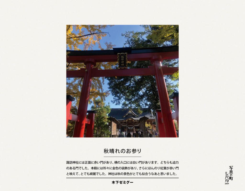 8 秋晴れのお参り(木下ゼミ グー)