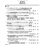 敬和学園大学 「研究紀要」 第29号(2020年2月)