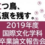 2019年度 国際文化学科卒業論文発表会を開催しました