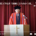 「困難に立ち向かう覚悟」(2020.5.8. C.A.H.入学礼拝)