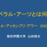 「リベラルアーツとは何か」(2020.5.15. C.A.H.)