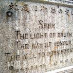 真理の光を求めて