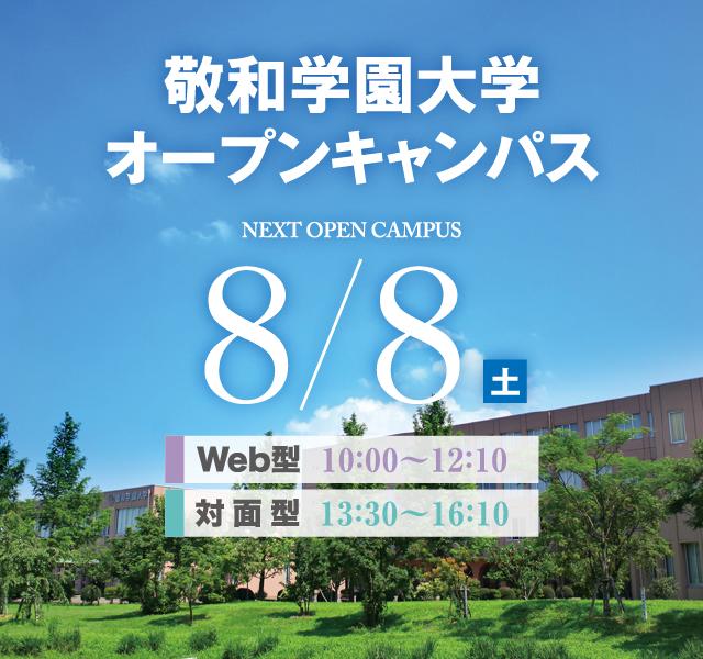 敬和学園大学オープンキャンパス