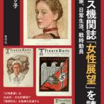 『ナチス機関誌「女性展望」を読む 女性表象、日常生活、戦時動員』 桑原ヒサ子 著