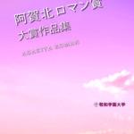 『阿賀北ロマン賞 大賞作品集』