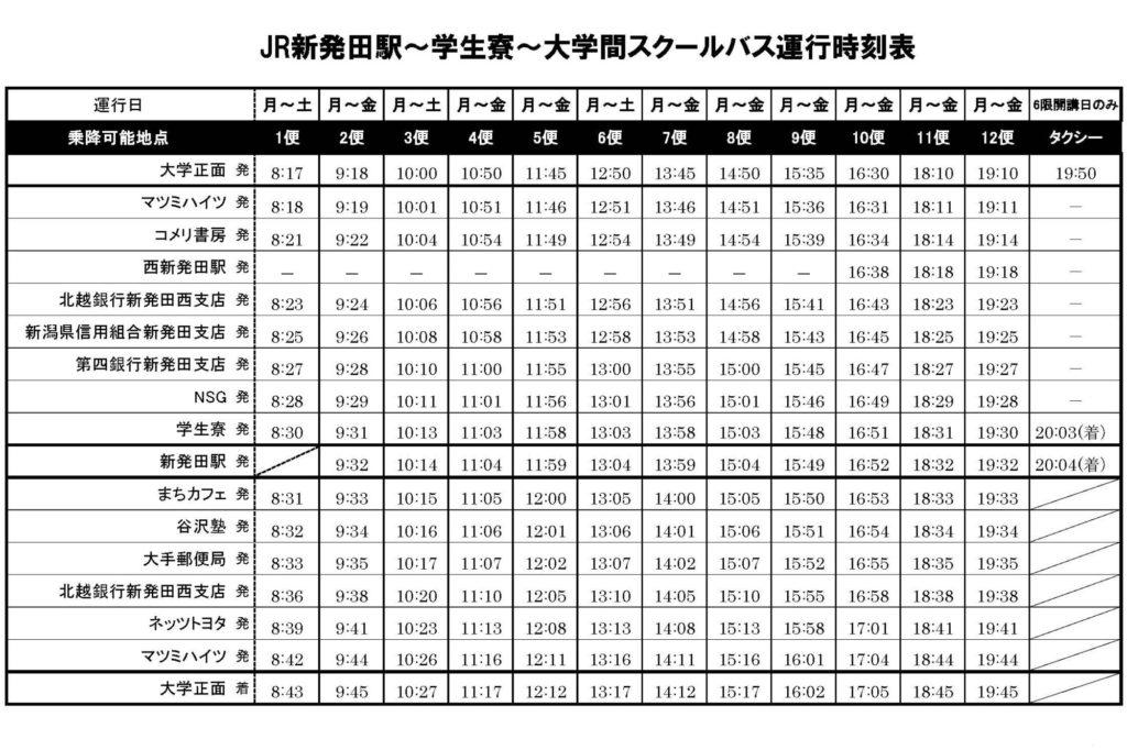 2020busdai-shibata3
