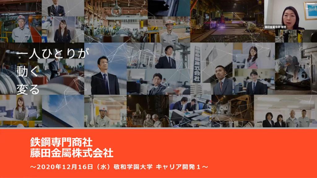 藤田金屬株式会社さま