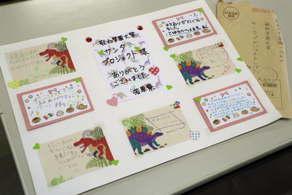 本を受け取った子どもたちからのメッセージに心が温まりました