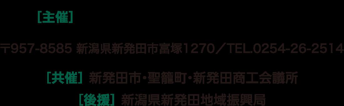 主催:敬和学園大学 〒957-8585 新潟県新発田市富塚1270/TEL.0254-26-2514