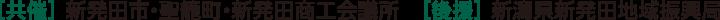 共催:新発田市・聖籠町・新発田商工会議所/後援:新潟県新発田地域振興局
