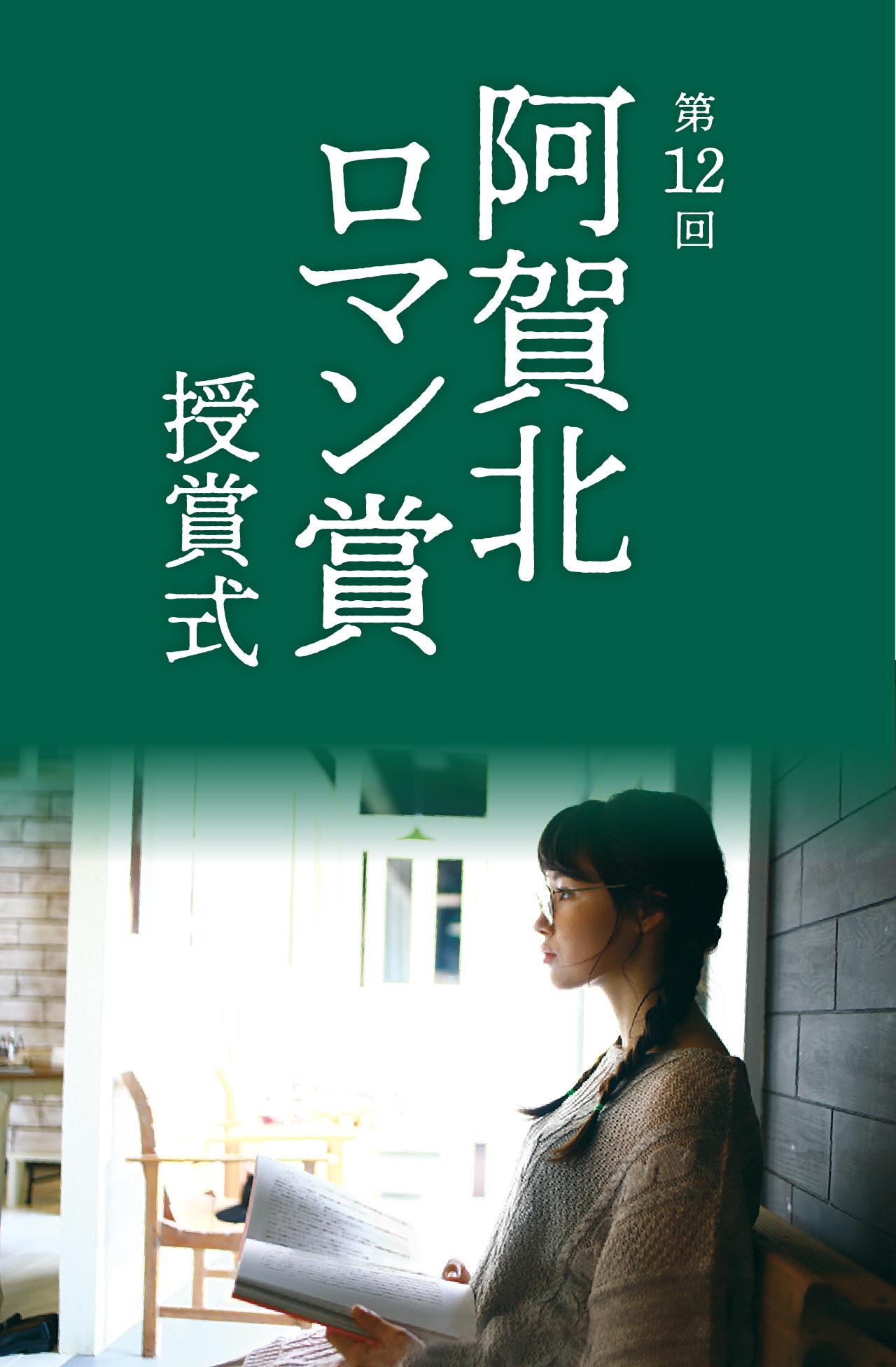 第12回阿賀北ロマン賞受賞式