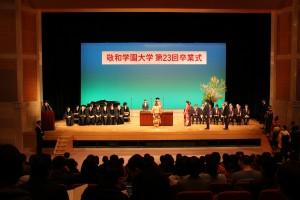 第24回卒業式のご案内(3月23日)