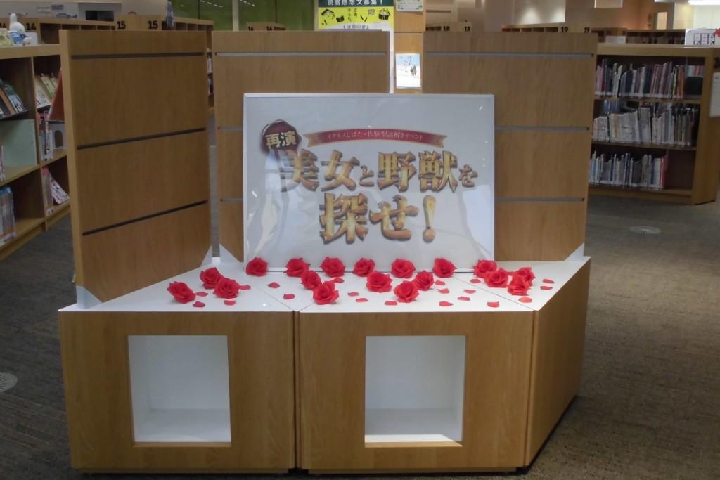 敬和図書愛好会Liblioがイクネスしばたさまの体験型謎解きイベント開催に協力しました