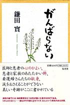 敬和学園大学 図書館だより(2009年3月号)