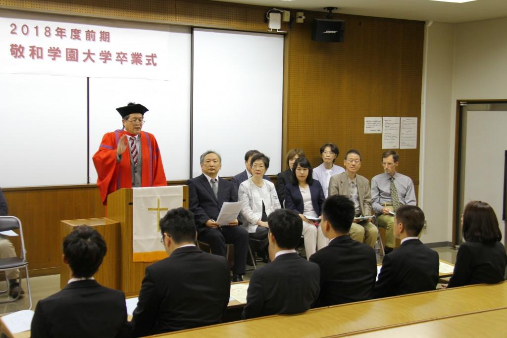 2018年度前期卒業式式辞