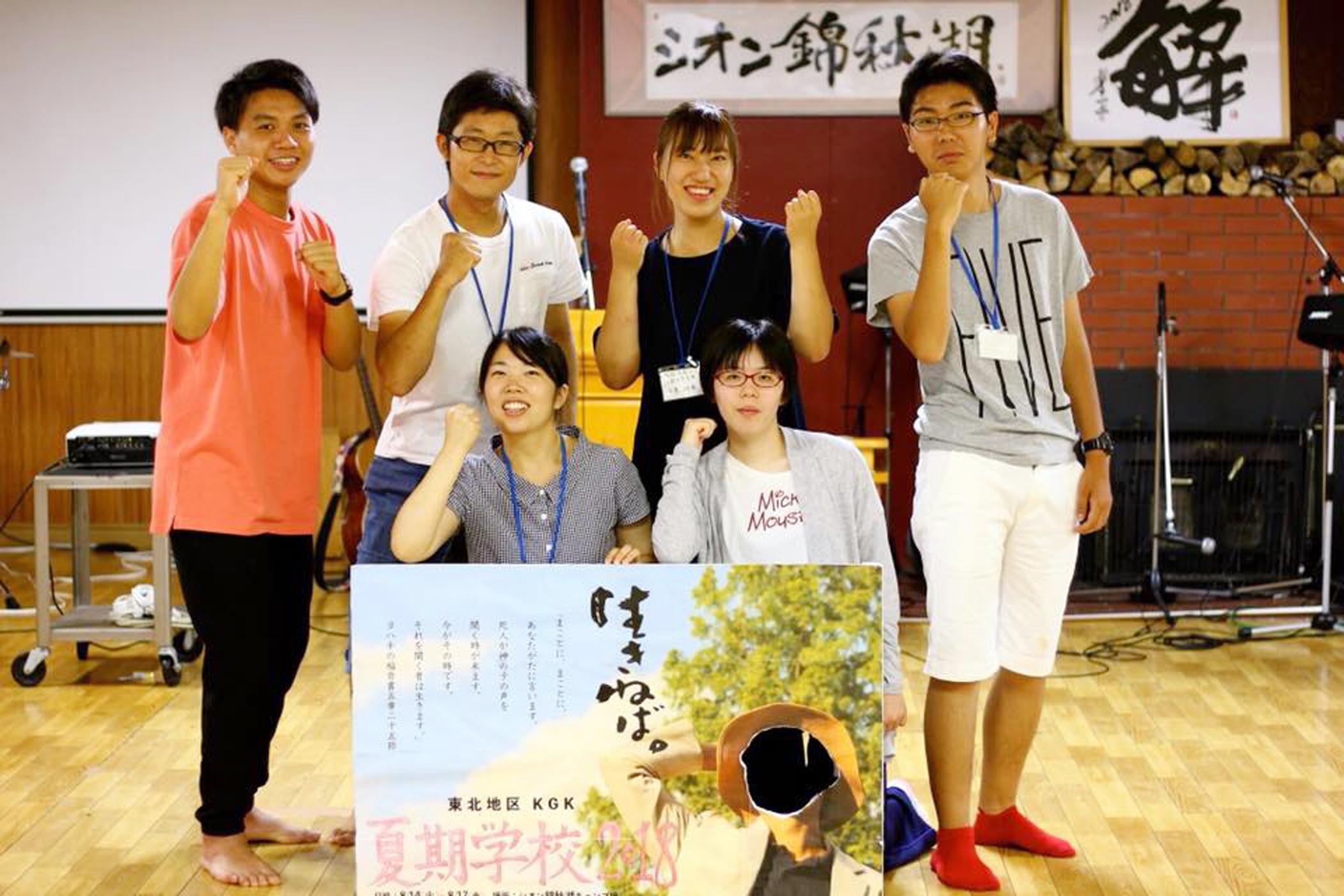 【学生レポート】「キリスト者学生会(KGK)夏期学校」に参加してきました