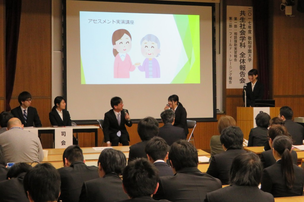 共生社会学科「相談援助実習、フィールド・トレーニング報告会」を開催しました