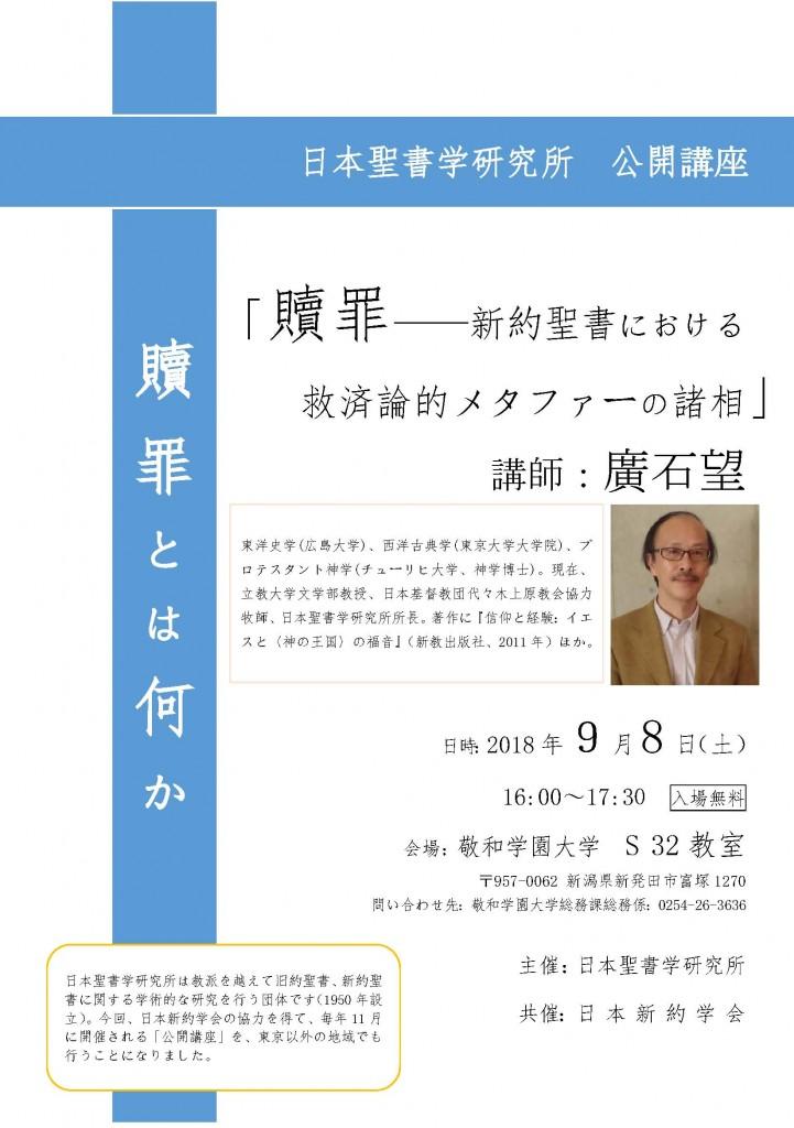 本学で日本新約学会が開催されます