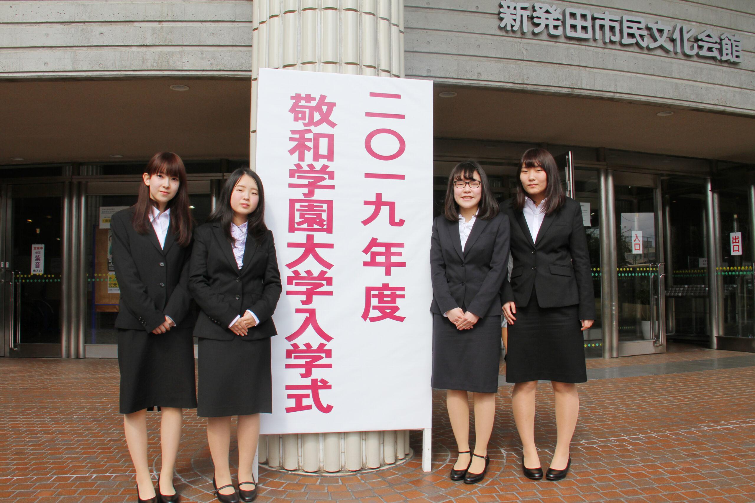 仲間と共に笑顔で大学生活をスタート!入学式を挙行しました