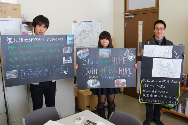 KeiwaHOPEと一緒に民宿再生、気仙沼大島に行きませんか?