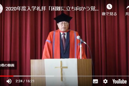 「困難に立ち向かう覚悟」(2020.5.8 C.A.H.入学礼拝)