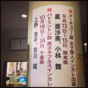 東京オリンピック・パラリンピック、開催決定おめでとうございます!!
