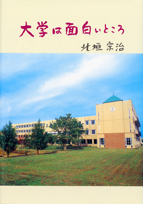 『大学は面白いところ』 北垣宗治