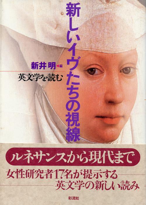 『新しいイヴたちの視線 英文学を読む』 新井明