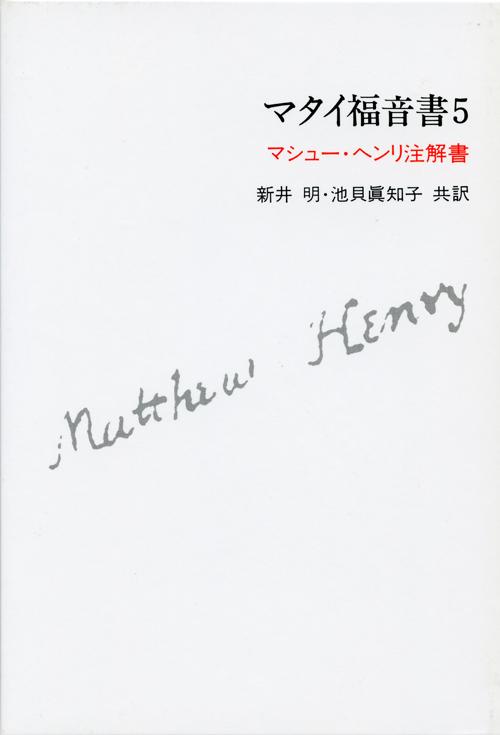 『マシュー・ヘンリ注解書 マタイ福音書5』 新井明