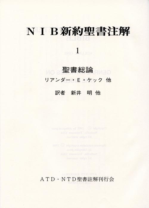 『NIB新約聖書注解1 聖書総論』 新井明