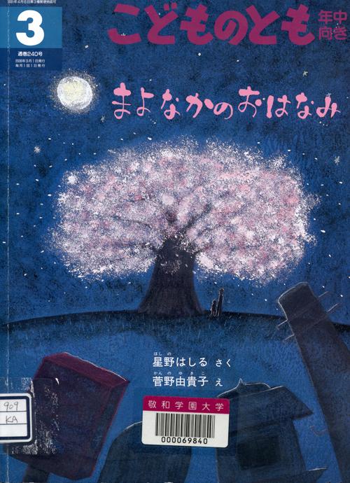 『こどものとも3 まよなかのおはなみ』 菅野由貴子 絵