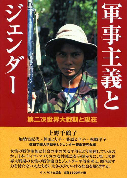 『軍事主義とジェンダー』 加納実紀代・神田より子・桑原ヒサ子・松崎洋子