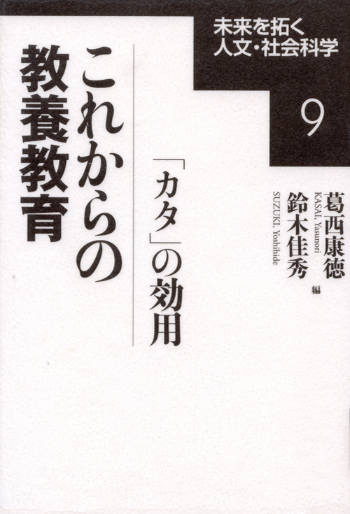 『これからの教養教育-「カタ」の効用』 鈴木佳秀