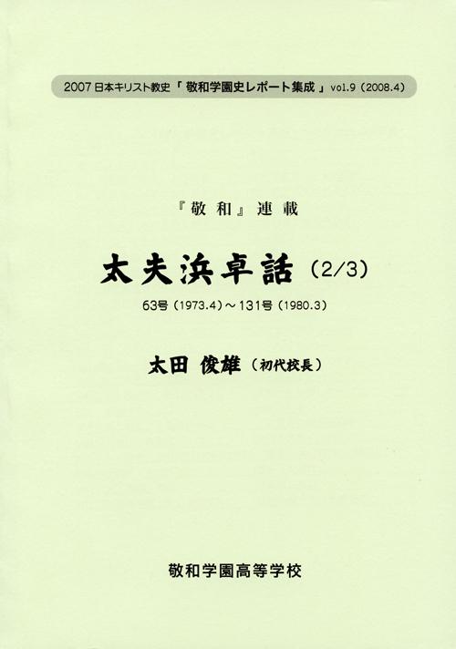 『『敬和』 「太夫浜卓話(2/3)」 太田俊雄』 太田俊雄 著・高澤昭一 編集
