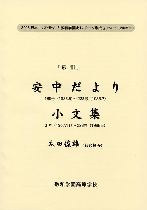 『『敬和』 「安中だより」、「小文集」 太田俊雄』 太田俊雄 著・高澤昭一 編集