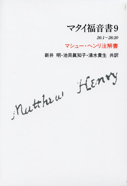 『マシュー・ヘンリ注解書 マタイ福音書9』 新井明
