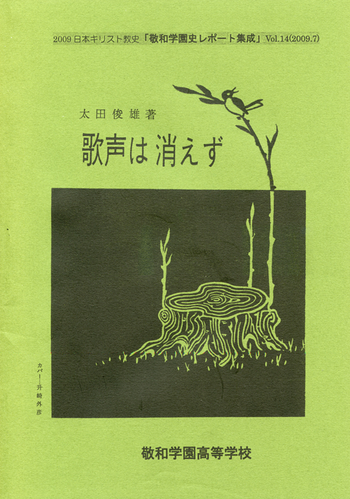 『太田俊雄 著 「歌声は消えず」』 太田俊雄 著・高澤昭一 編集
