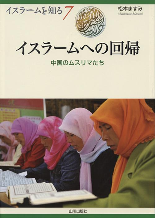 『イスラームへの回帰』 松本ますみ