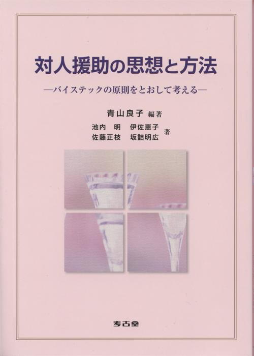 『対人援助の思想と方法』 青山良子