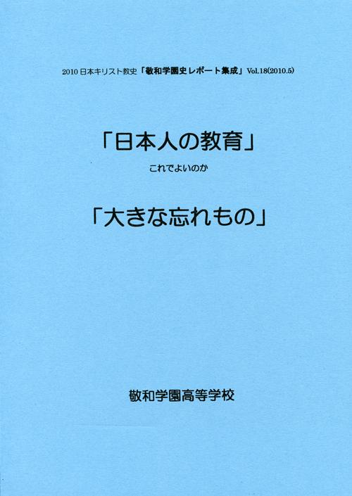 『太田俊雄 著 「日本人の教育」、「大きな忘れもの」』 太田俊雄 著・鷹澤昭一 編集