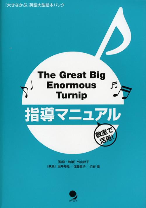 『指導用CD付 「大きなかぶ」英語大型絵本パック』 外山節子 監修・著