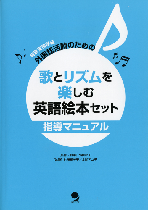 『 [特別支援クラス外国語活動用] 歌とリズムを楽しむ英語絵本セット』 外山節子 監修・著