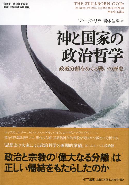 『神と国家の政治哲学』 鈴木佳秀 翻訳
