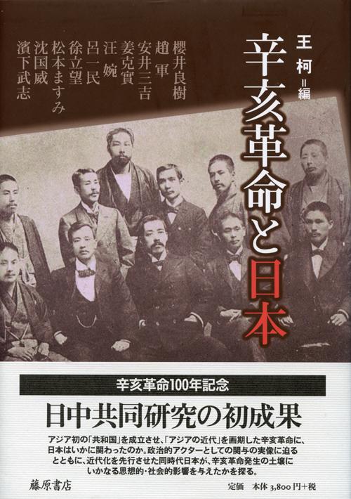 『辛亥革命と日本』 松本ますみ 共著