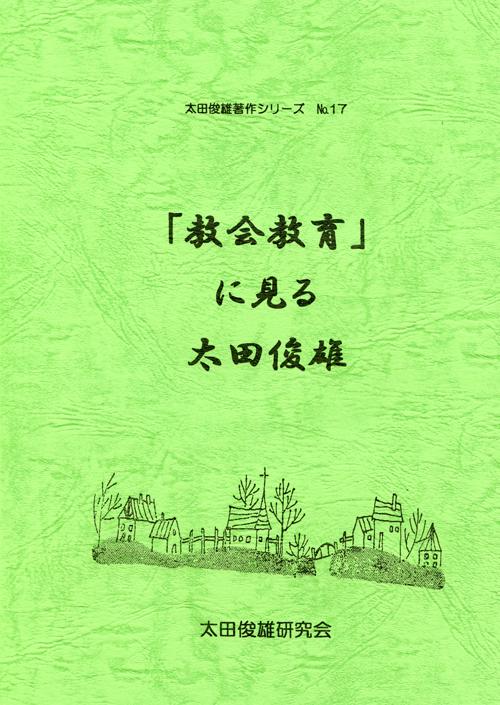 『「教会教育」に見る太田俊雄』 太田俊雄 著・鷹澤昭一 編集