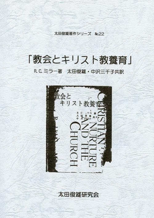 『「教会とキリスト教養育」』 太田俊雄 共訳・鷹澤昭一 編集