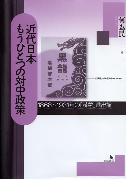 『近代日本もうひとつの対中政策』 何為民 著
