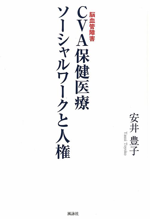 『CVA保健医療ソーシャルワークと人権』 安井豊子 著