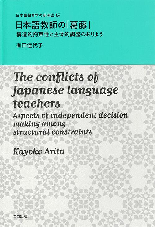 『日本語教師の「葛藤」 構造的拘束性と主体的調整のありよう』 有田佳代子 著