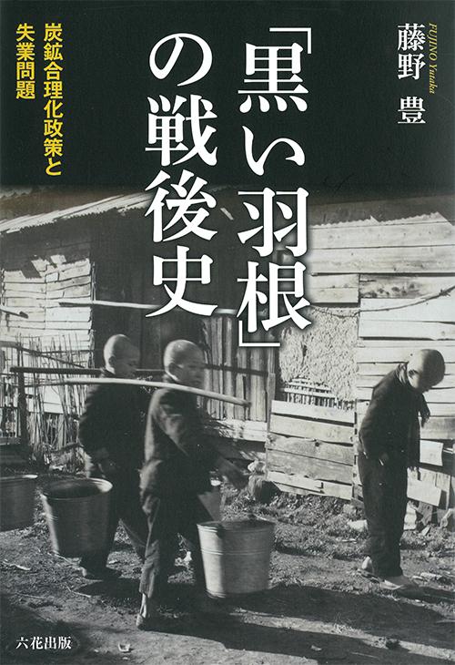 『「黒い羽根」の戦後史ー炭鉱合理化政策と失業問題』 藤野豊 著